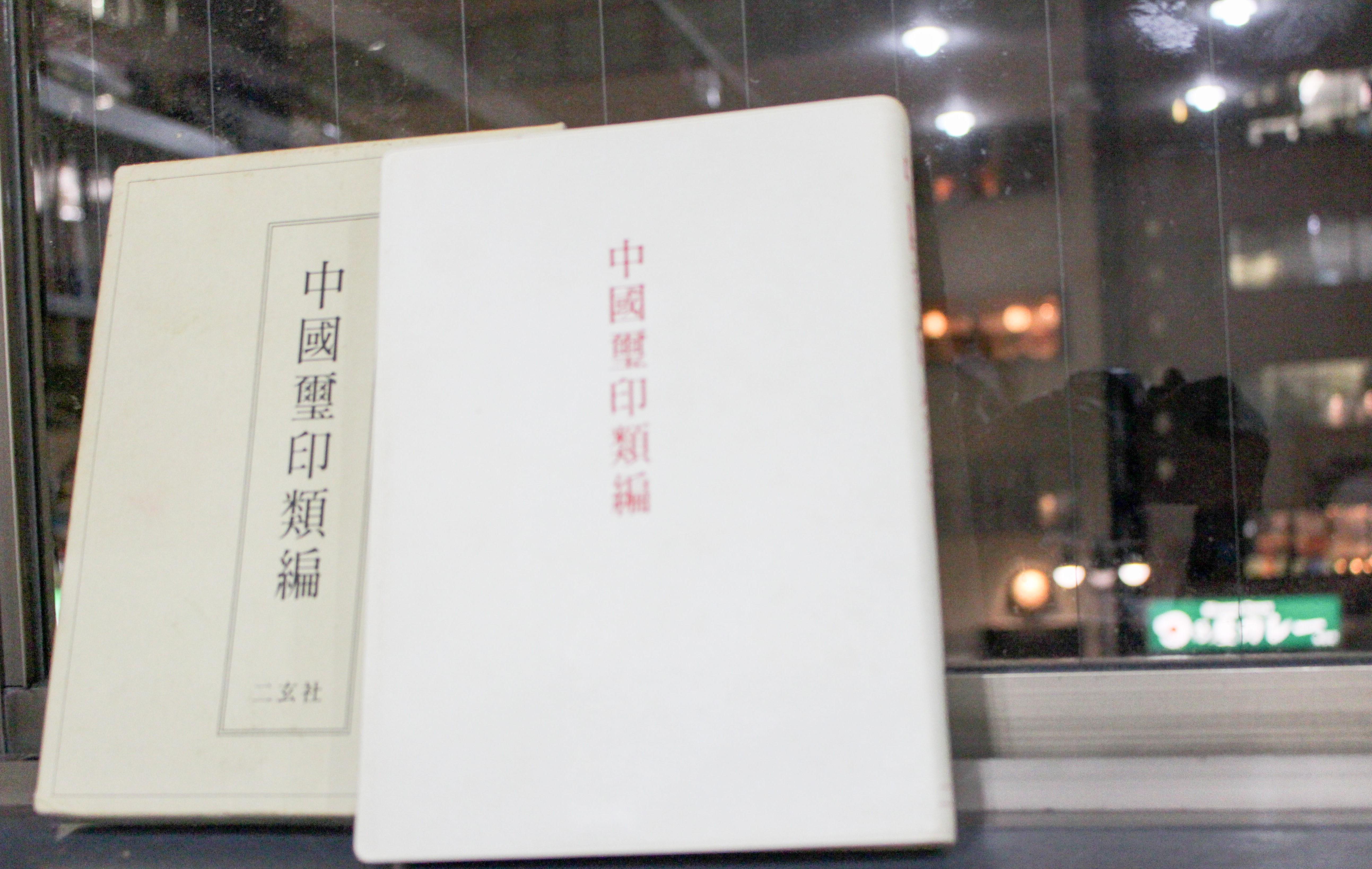 悠久堂書店『中国璽印類編』二玄社 2018/03/26