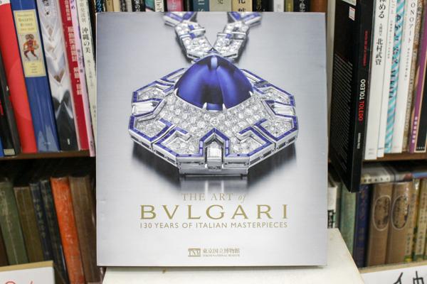 アート オブ ブルガリ  130年にわたるイタリアの美の至宝