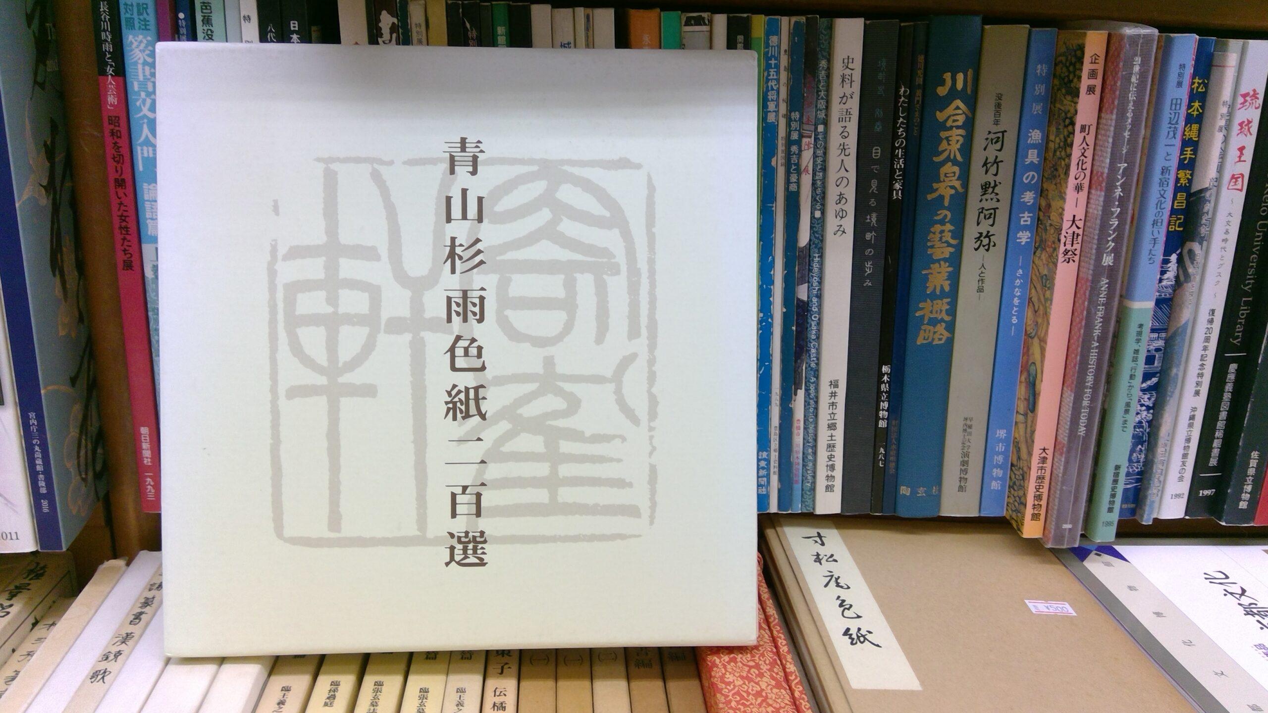 青山杉雨色紙二百選